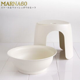 【1990年度グッドデザイン賞受賞】マーナ MARNA60 ウォッシュボウル + バススツール セット 洗面器 おけ 風呂桶 湯桶 お風呂 椅子 バスチェアー 【送料無料】【ポイントUP】