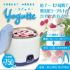 YOGURT MAKER - ヨグッテ - yogurt maker handicraft fermented food kefir dairy products sweet alcoholic drink made from sake lees maker homemade yogurt yogurt maker
