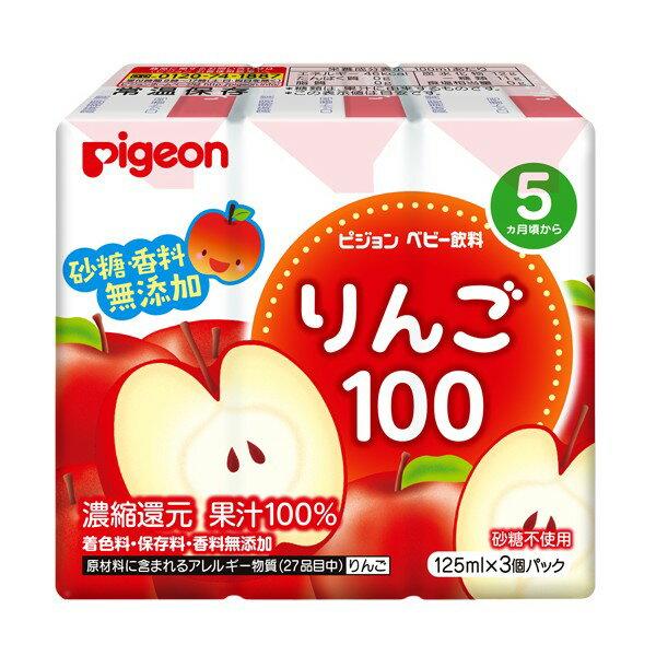 ピジョン 紙パックベビー飲料 りんご100 125mL×3個パック【プラチナショップ】【プラチナSHOP】