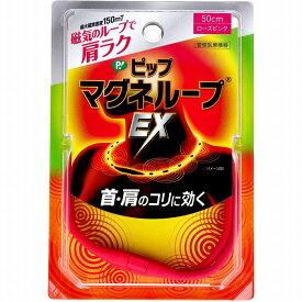 ピップ マグネループEX ローズピンク 50cm【プラチナショップ】【プラチナSHOP】