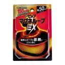 ピップ マグネループEX ブラック 50cm【プラチナショップ】【プラチナSHOP】