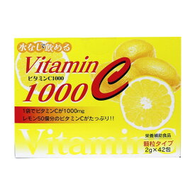HIKARI ビタミンC1000 顆粒タイプ (45スティック)