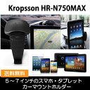 【送料無料】 Kropsson HR-N750MAX5〜7インチ用 カーマウント ホルダー スタンドiPad mini4 タブレット tablet iPhone...