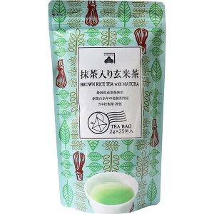 【おひとり様8個まで】抹茶入り玄米茶 ティーバッグ 2g×25包 玄米茶 ティーバッグ 玄米茶 ギフト