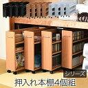 押入れ 収納 ラック 本棚 4個セット 幅19 奥行78 キャスター付き ワゴン 整理 隙間 家具 押入れ 収納 リビング 大容量…
