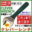 【DM便送料無料】クレバーレンチ HW-V10 (CLEVER WRENCH) 多機能 レンチ 多機能 モンキーレンチ【☆BEE】
