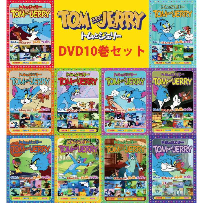 トムとジェリー 名作DVD 10巻セット吹き替え/字幕(日本語・英語)切り替え機能付き! 映画 動画 歌 グッズ dvd 声優 子供英会話 子供 英語 英会話教材 dvd