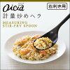 Oicia (オイシア) 계량 볶음 주걱 10P23Sep15