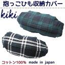 【セール¥2300→¥900】kiki(キキ) 【ブラックウォッチ】ベビー キャリアカバー 収納カバー コットン100%プラチナム…