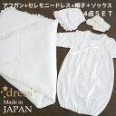 日本製 綿100%【スムース ホワイト4点SET】セレモニードレス&アフガンSET 帽子付 靴下付き&アフガン ベビードレス…