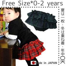 日本製 ベビー Wガーゼ ブルマスカート Wフリル 春夏【黒無地×Wガーゼ タータンチェック】ブルマ スカート