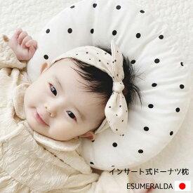 エスメラルダ ドーナツ枕 日本製 赤ちゃん 丸ごと洗える インサート式ドーナツまくら(ベビー枕 ベビーまくら 枕 出産祝い 出産祝い屋 寝ハゲ対策)