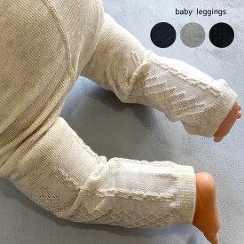 ベビーレギンス 75cm 85cmベビー レッグウェアー スパッツ パンツ 子供 キッズ 靴下 赤ちゃん