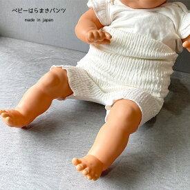 日本製 シャーリング 腹巻きパンツ 綿素材ベビー 腹巻き コットン よく伸びる はらまき 赤ちゃん パンツ ブルマ 冷え防止 パジャマ 子供