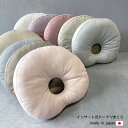 ベビー ドーナツ枕 エスメラルダ 無地 日本製 赤ちゃん 丸ごと洗える 枕 くすみ インサート式ドーナツまくら クフウ限…
