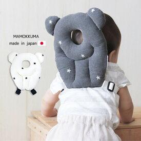 日本製 まもっクマ 赤ちゃん 頭 ガードリュックベビー 転ぶ ゴッツン 防止 Esmeralda エスメラルダ 枕 転倒防止ガード まくら 出産祝い ごっちん ベビーピロー ベビー枕 まもっくま MAMOKKUMA マモックマ