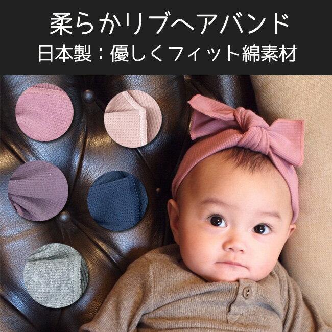 コットンリブ ヘアバンド 日本製 0-3歳頃 Kufuu クフウターバン 柔らかく よく伸びる コットン 綿 柔らか素材 ベビー ヘアーバンド ヘッドバンド スパンリブリボン