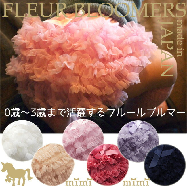 mimi ミミ【ふわふわ 柔らか フルール ブルマー 単品(0-3歳) 】日本製 出産祝い ギフト