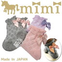 日本製 mimi ミミ フロートフラワー ソックス【バックリボン】靴下 ベビー made in Japan
