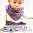 日本製KnockKnockビブスカーフ3重ガーゼ綿100%スタイフリルBIBビブコットンノックノックベビー用よだれかけスカーフベビー服女の子ベビースタイガーゼ出産祝い