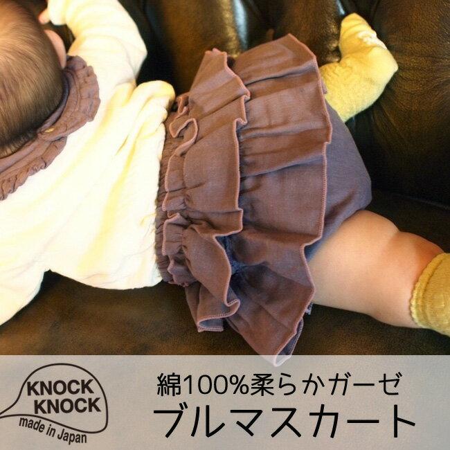 日本製 KnockKnockブルマスカート 3重ガーゼ 綿100% ノックノック ブルマ スカート ベビー 子供 トリプルガーゼ