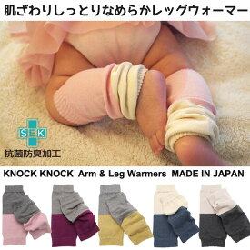【バイカラー】ショート レッグウォーマー 日本製綿 シルク 抗菌防臭加工 KnockKnock ノックノック 0〜4歳頃 アームウォーマーとしても使えます 足首 ウォーマー【靴下/ソックス/トレンカ/子供服】