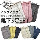 靴下 3足 セット【ケーブル編み 9-12cm のびのびソックス】日本製ノックノック 3足組 靴下 ベビー ソックス 赤ちゃん …