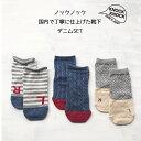 ベビー 靴下 3足組【デニムSET】日本製 ソックス ノックノック 3足セット LR ベビー ソックス 9-13cm 滑りどめ付赤ち…