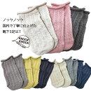 靴下3足セット【ケーブル編み9-12cmのびのびソックス】日本製ノックノック3足組靴下ベビーソックス赤ちゃん子供キッズ