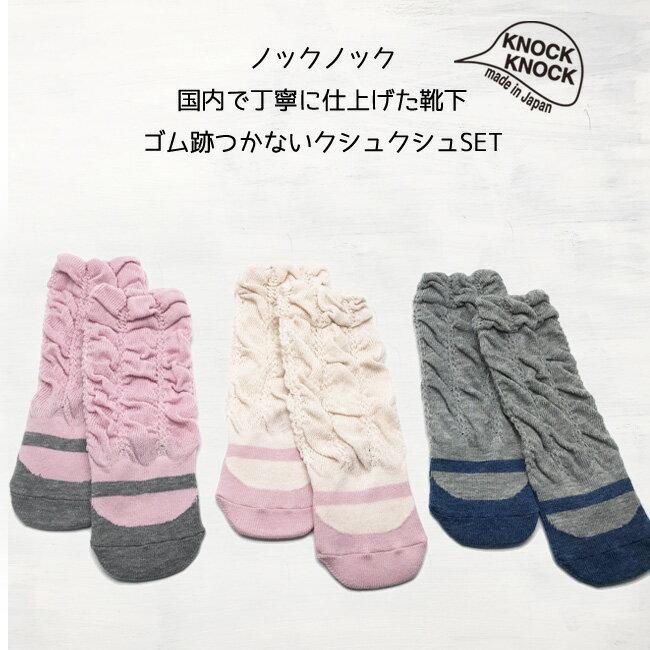 靴下3足組 ソックス【ハイソックス・くしゅくしゅ】日本製 ノックノック 3P 3足セット ベビー ソックス 9-13cm 滑りどめ付 ゴム跡つかない くしゅくしゅソックス