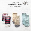 靴下 3足組【オールドブルーSET】日本製 ノックノック 3P 3足 LR ベビー ソックス 9-13cm 滑りどめ付赤ちゃん/3P/子供…