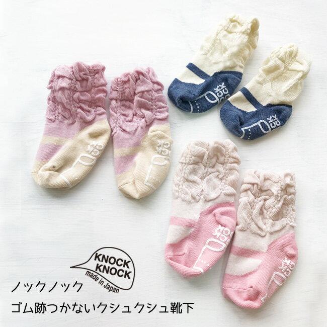 靴下 3足組【クルー丈・ゴム跡つかないくしゅくしゅSET】日本製 ノックノック 3足靴下 ベビー ソックス赤ちゃん