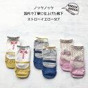 靴下 3足組【ストローイエローSET】日本製 ノックノック 3P 3足LR ベビー ソックス 9-13cm 滑りどめ付赤ちゃん/3P/子…
