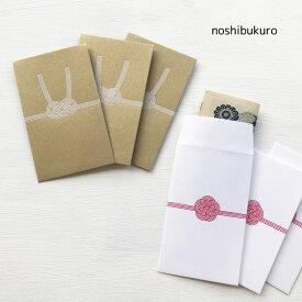 日本製 おとなのぽち袋 3枚入り祝儀袋 お年玉袋 おしゃれ ポチ袋 おしゃれ のし袋 心付け こころづけ お礼 御礼