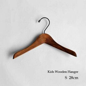 ベビー キッズ ロータスハンガー 1本 S 28cm子供 ハンガー 木製 子供用 天然木 アンティーク キッズ用 ウッドハンガー アイアン ヴィンテージ Kids Wooden Hanger