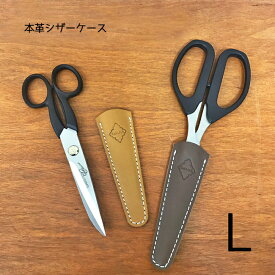本革 シザーケース L ハサミカバーレザー はさみ入れ ハサミケース 保護カバー はさみ カバー 牛革 Scissors Holster