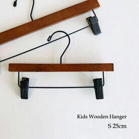 ベビー キッズ プレスハンガー 1本 単品 スカートパンツ用子供 ハンガー 木製 子供用 天然木 アンティーク キッズ用 ウッドハンガー アイアン ヴィンテージ ロータス Kids Wooden Hanger