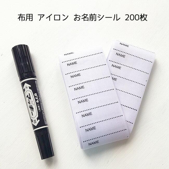 布用 アイロン お名前シール 200枚 シンプルシンプルデザイン・子供から大人まで使えます Iron on Name Labels