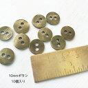 【 10個 ビンテージ ブロンズ 】チカラボタン 10mmビンテージ ブラス Brass 加工 チカラ ボタン 薄手 スモール 裏ボタ…