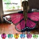 蝶 バタフライ 蝶々 羽 子供用 衣装 3-12歳頃 コスプレ ハロウィン ウイング バレエ 発表会
