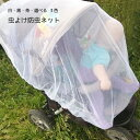 SALE550→ ベビーカー メッシュ 虫よけカバー蚊よけ 虫よけ シート Mosquito Net