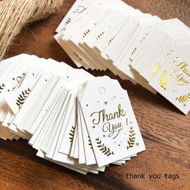 サンキュータグ【白紙 ゴールド文字 麻ひも付 90枚】thank you 結婚式 サンキュー シール ありがとう プチギフト ステッカー サンキュータグ ペーパータグ 紙タグ ギフトタグ