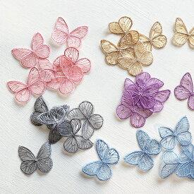 チュールバタフライ 5枚組butterfly 蝶 チョウチョ バタフライ モチーフ 刺繍 レース ケミカルレース 手芸 ハンドメイド スクラップブッキング Butterfly Patches