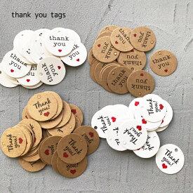 thank you サンキュータグ 丸型 Sサイズ 90枚結婚式 サンキュー シール ありがとう プチギフト ステッカー サンキュータグ ペーパータグ 紙タグ ギフトタグ