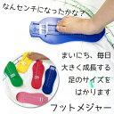 フットメジャー 子供用 19cmまで測れます【子供 足 サイズ はかる 靴 フット サイズ 足 センチ インチ測る 測定器 ス…
