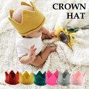 CRG ベビークラウン ニット ハット ヘアバンド 帽子 ヘアバンド クラウン0-3歳頃 王冠 ティアラ キャベッジローズガーデン フォトプロップ