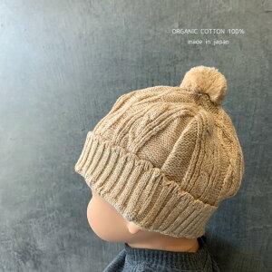 日本製縄編み柄ベビーニット帽ORGANICCOTTON100%オーガニックコットン綿100%POMPKINSポプキンズ