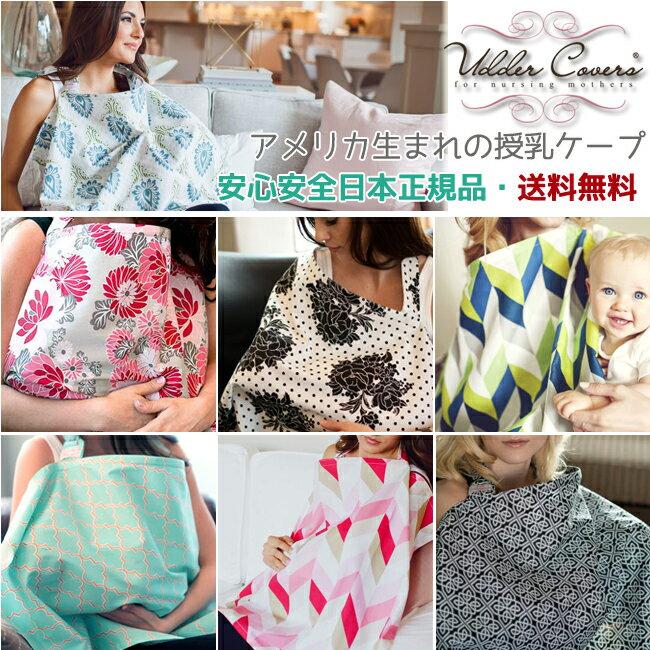 安心安全日本正規品■アダーカバーズ授乳ケープ軽量で通気性の良いコットン100%の授乳ケープUdderCoversアメリカ生まれUSA