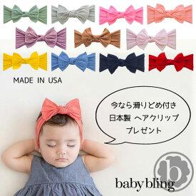 ベビーブリング babyBling ナイロン ヘアバンド 0-2歳頃リボン ヘッドバンド 新生児 赤ちゃん キッズ ヘアーバンドベビー よく伸びる柔らか ナイロン素材