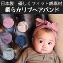 コットンリブ ヘアバンド 日本製 0-3,4歳頃 プラチナムベイビーターバン 柔らかく よく伸びる コットン 綿 柔らか素材…